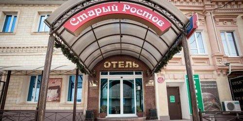Забронировать Stariy Rostov Hotel