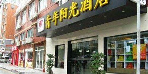 Забронировать Xiamen Qingnian Yangguang Hotel (Wenzaodian)