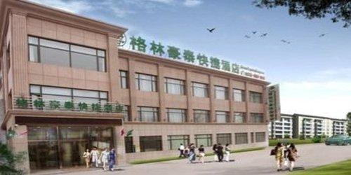 Забронировать Green Tree Tianjin Train Station Hotel