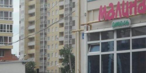 Забронировать Mini-hotel Malina