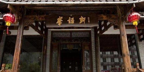 Забронировать Wu Ling Yuan Feng Yu Xuan Inn