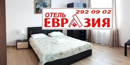Забронировать Eurasia Hotel complex