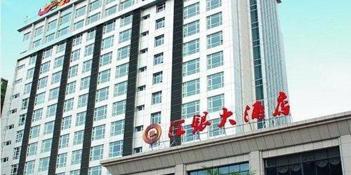 Забронировать Exchange Bank Hotel Hainan